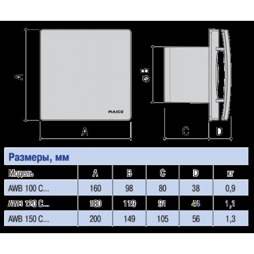 Вентилятор  MAICO AWB 120 HC фото №2